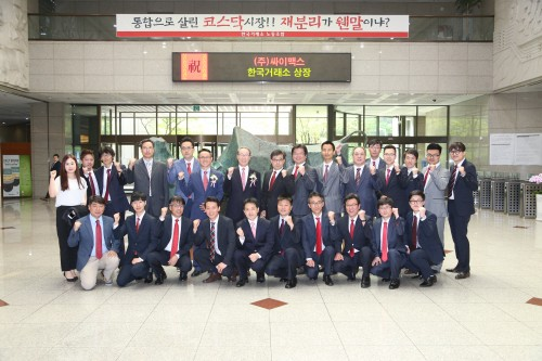 2015.06.17-싸이맥스 코스닥상장 (28)
