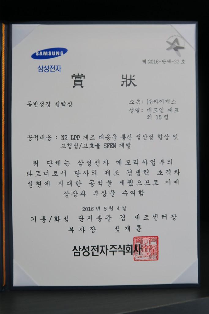 160504_삼성전자_동반성장협력상